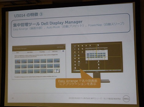 Dell U3014 Displaymanager